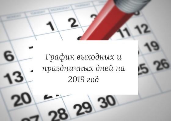 Праздничные дни РФ