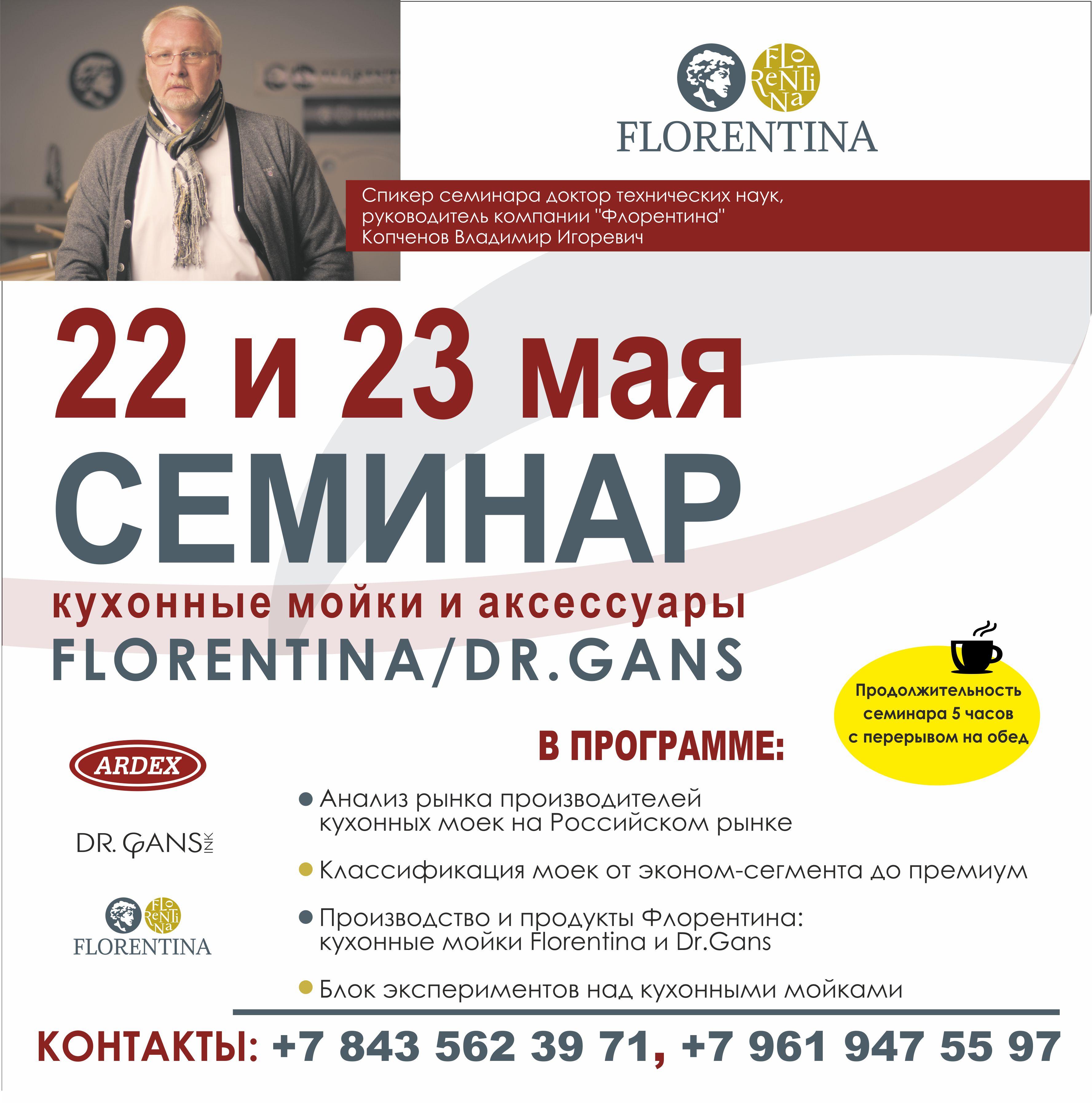СЕМИНАР FLORENTINA/ DR.GANS
