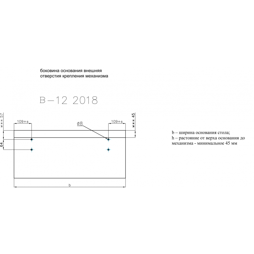 Механизм трансформации стола (черный)
