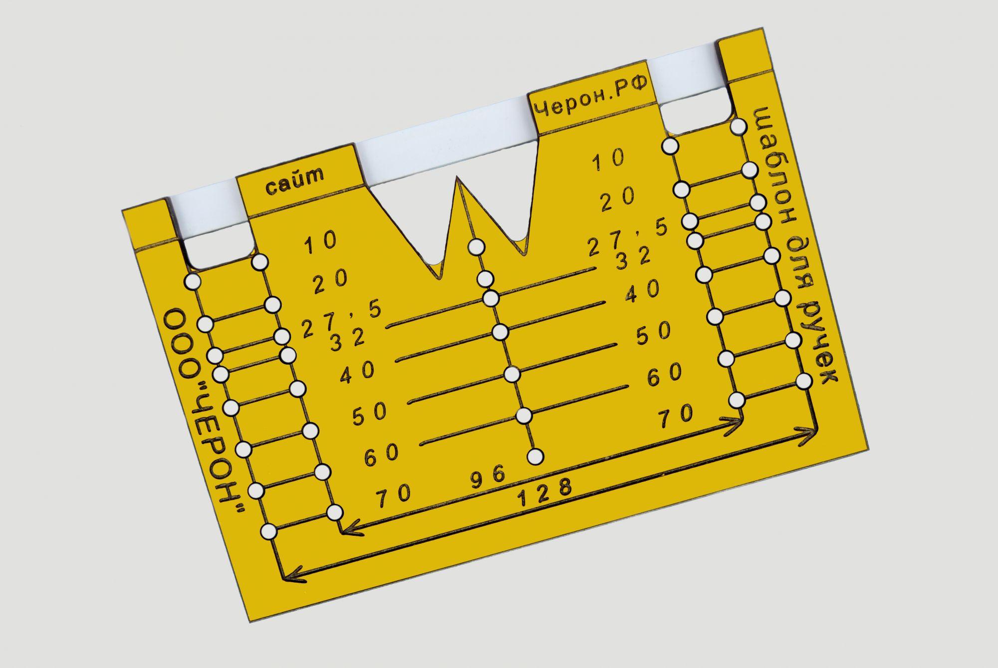 Шаблон для разметки отверстий под мебельные ручки-кнопки и ручки-скобы (96мм и 128мм), МШ-05