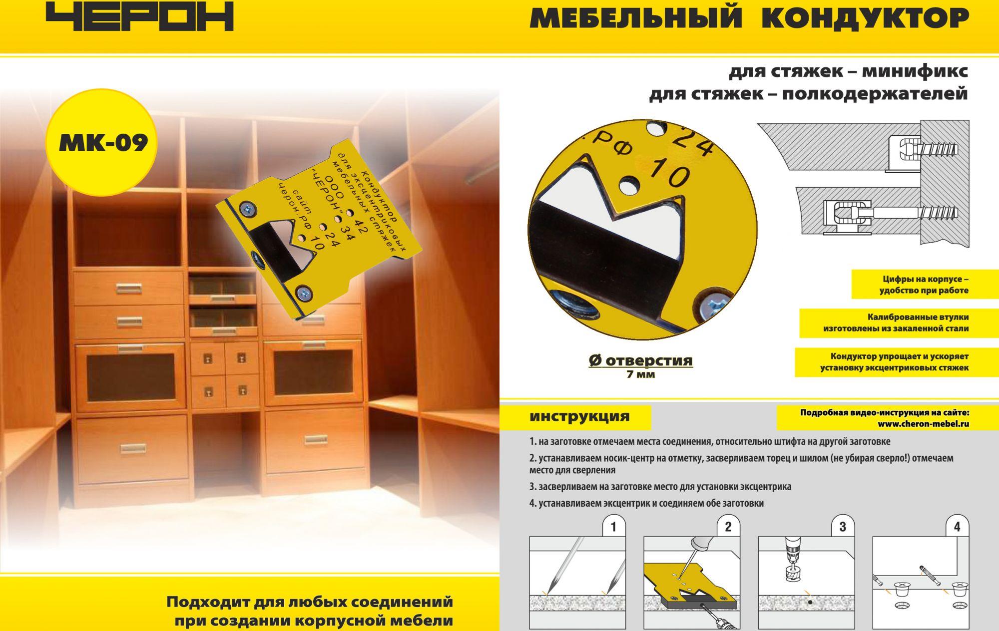Мебельный кондуктор для эксцентриковых стяжек (минификс), стяжек-полкодержателей, МК-09